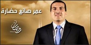 برنامج عمر صانع حضارة