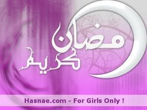 حسناء - رمضان كريم 2012
