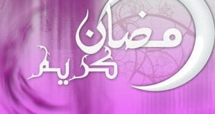 حسناء - رمضان كريم