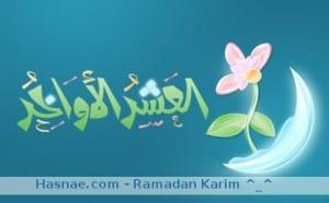 أدعية العشر الآواخر من رمضان