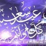 صور حائط و خلفيات رائعة لعيد الفطر 2012 - 1