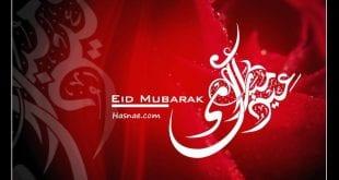 أدعية عيد الفطر المبارك
