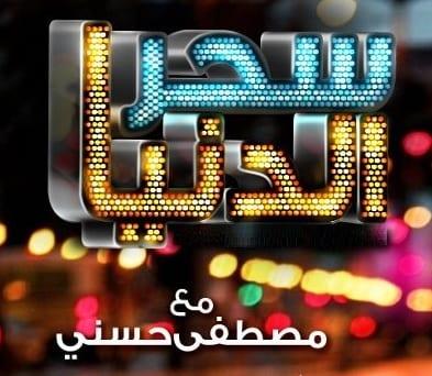 برنامج سحر الدنيا - مصطفى حسني - رمضان 2013