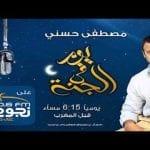 برامج رمضانية 2012: برنامج يوم في الجنة – الحلقة 30 و الأخيرة