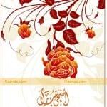 صور حائط و خلفيات رائعة لعيد الأضحى 2012 - 27