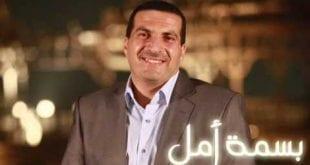 برنامج بسمة أمل للأستاذ عمر خالد