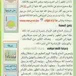 مناسك الحج خطوة بخطوة بالصور و الشرح المفصل 6