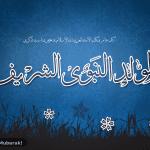 صور جميله لعيد المولد النبوى 2013 - 1