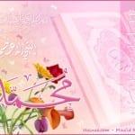صور جميله لعيد المولد النبوى 2013 - 10