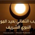صور جميله لعيد المولد النبوى 2013 - 13