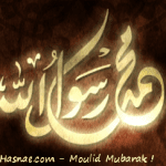 صور جميله لعيد المولد النبوى 2013 - 15