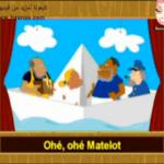 Hoé hoé Matelot- البحار الصغير - Il était un petit navire - Song for kids : اناشيد و اغاني اطفال