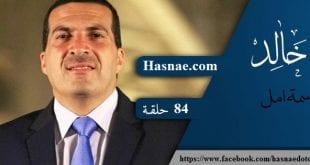 برنامج بسمة أمل - عمر خالد