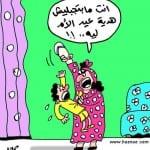 صور كاريكاتير عيد الأم 2013 - 2