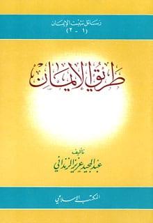 رسائل تثبيت الايمان للشيخ عبد المجيد الزنداني - الجزء الثاني