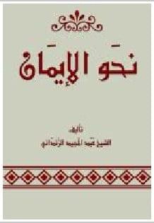 رسائل تثبيت الايمان للشيخ عبد المجيد الزنداني - الجزء الاول