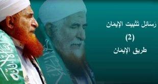 """كتاب """" طريق الايمان """" للشيخ عبد المجيد الزنداني - رسائل تثبيت الايمان 2"""