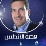 برامج رمضان 2013: برنامج قصة الأندلس - عمر خالد