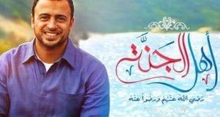 برامج رمضان 2013: برنامج أهل الجنة - مصطفى حسني
