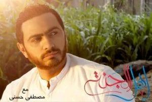 """أهل الجنة - تامر حسني رمضان 2013 - Tamer Hosny 2013 """"Ahl el Jannah"""""""