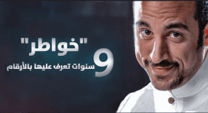 برامج رمضان 2013: برنامج خواطر 9 - احمد الشقيري