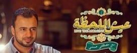 برامج رمضانية 2014 البرامج الدينية حلقات برنامج عيش اللحظة