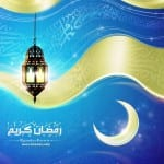 صور جميلة خلفيات و بروفايلات رمضان 2014 - 8