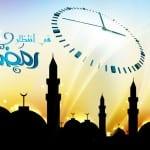 صور جميلة اللهم بلغنا رمضان - 8