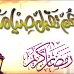 صور جميلة رمضان - 3