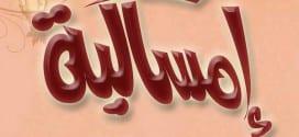 النقويم الإسلامي و رمضان 2014