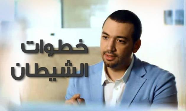 برامج رمضانية 2014 البرامج الدينية حلقات برنامج خطوات الشيطان 2