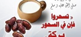 فوائد السحور في رمضان