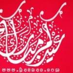 خلفيات فيسبوك روعة بمناسبة عيد الفطر . صور جميلة و بطاقات تهنئة من عيد الفطر . تقبل الله صيامنا - 1