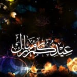 أحلى الصور بمناسبة عيد الفطر . صور جميلة و كروت معايدة من عيد الفطر . تقبل الله صيامنا - 2