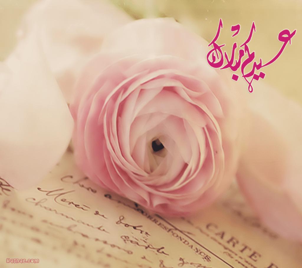 أحلى الصور بمناسبة عيد الفطر . صور جميلة و كروت معايدة من عيد الفطر . تقبل الله صيامنا - 3