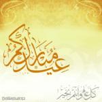 صور جميلة عيد الفطر 2014 - 4