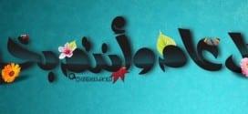 خلفيات فيسبوك روعة بمناسبة عيد الفطر . صور جميلة و بطاقات تهنئة من عيد الفطر . تقبل الله صيامنا - 5