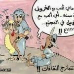 كاريكاتير عيد الاضحى 2014 - 1