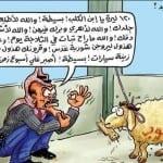 كاريكاتير عيد الاضحى 2014 - 2