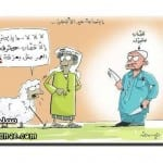 كاريكاتير عيد الاضحى 2014 - 3