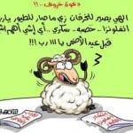 كاريكاتير عيد الاضحى 2014 - 4