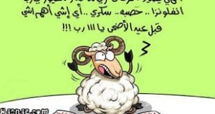 كاريكاتير عيد الأضحى 2018