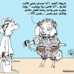كاريكاتير عيد الاضحى 2014 - 6