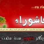أدعية للإمام الحسين في يوم عاشوراء