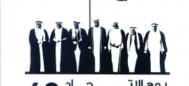 اليوم الوطني لدولة الإمارات 2014