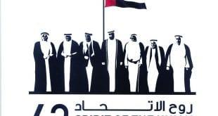 اليوم الوطني لدولة الإمارات العربية المتحدة 2014