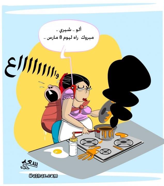 نكت و كاريكاتير بمناسبة اليوم العالمي للمرأة - 2