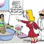 نكت و كاريكاتير بمناسبة اليوم العالمي للمرأة - 3