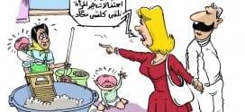 كاريكاتير اليوم العالمي للمرأة