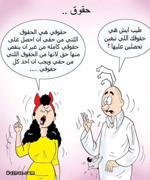 نكت و كاريكاتير بمناسبة اليوم العالمي للمرأة - 6